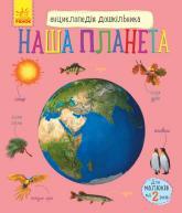 купити: Книга Енциклопедія дошкільника. Наша планета