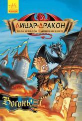 купить: Книга Лицар-дракон. Вогонь! Книга 1