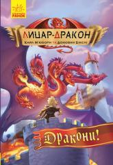 купить: Книга Лицар-дракон. Дракони! Книга 4