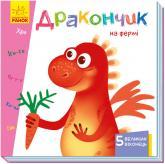 купити: Книга - Іграшка Вчимося з віконцями. Дракончик на фермі