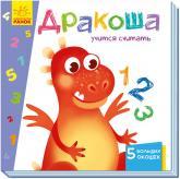 купити: Книга - Іграшка Учимся с окошками. Дракоша учится считать