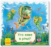 купить: Книга - Игрушка Дивись та вчись. Книжки-килимки. Хто живе в річці?