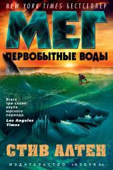 купити: Книга Мег. Первобытные воды