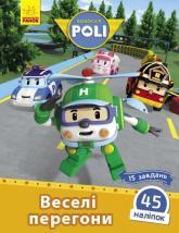 купити: Книга - Іграшка Robocar Poli. Веселі перегони