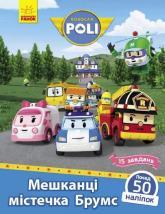купити: Книга - Іграшка Robocar Poli. Мешканці містечка Брумс