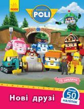 купити: Книга - Іграшка Robocar Poli. Нові друзі