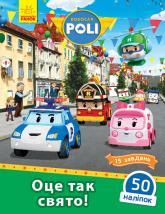 купити: Книга - Іграшка Robocar Poli. Оце так свято!