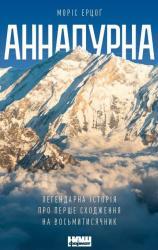 купить: Книга Аннапурна. Легендарна історія про перше сходження на восьмитисячник