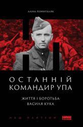 купити: Книга Останній командир УПА. Життя і боротьба Василя Кука
