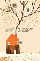 купити: Книга Абрикосова книгарня