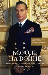 купить: Книга Король на войне. История о том, как Георг VI сплотил британцев в борьбе с нацизмом