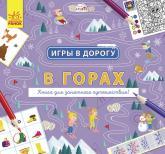купити: Книга - Іграшка Игры в дорогу. В горах