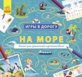 купить: Книга - Игрушка Игры в дорогу. На море