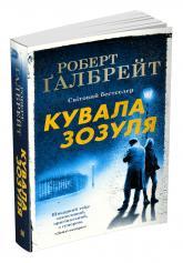 купити: Книга Кувала зозуля. Детектив Корморан Страйк. Книга 1