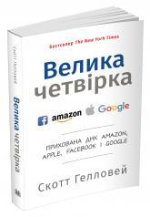 купити: Книга Велика четвірка. Прихована ДНК Amazon, Apple, Facebook і Google