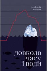 купити: Книга Довкола часу і води