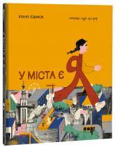 купити: Книга У міста є Я!