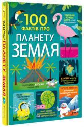купити: Книга 100 фактів про планету Земля
