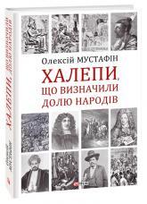 купити: Книга Халепи, що визначили долю народів