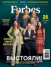 купити:  ЖурналForbesUkraineиюнь2021№5