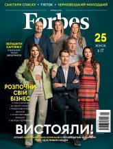 купити:  ЖурналForbesUkraineчервень 2021№5