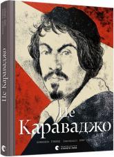 купити: Книга Це Караваджо
