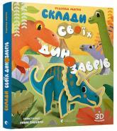 купити: Книга Склади своїх динозаврів