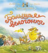 купити: Книга Большая велогонка