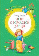 купить: Книга Дети с Горластой улицы