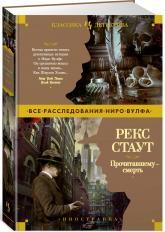 купить: Книга Прочитавшему — смерть