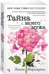 купити: Книга Тайна моего мужа