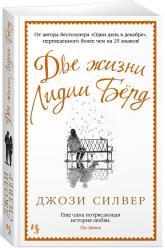 купити: Книга Две жизни Лидии Бёрд
