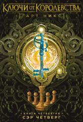купити: Книга Ключи от Королевства. Книга 4. Сэр Четверг