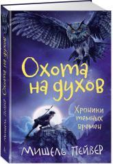 купити: Книга Хроники темных времен. Книга 6. Охота на духов