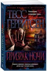 купить: Книга Призрак ночи
