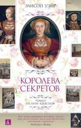 купити: Книга Королева секретов. Роман об Анне Клевской