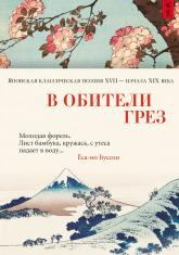 купить: Книга В обители грез. Японская классическая поэзия XVII - начала XIX века