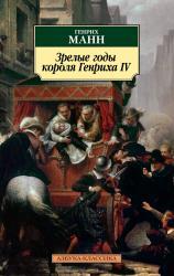 купити: Книга Зрелые годы короля Генриха IV