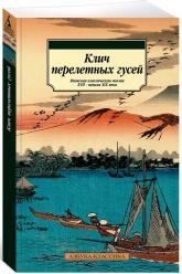 купити: Книга Клич перелетных гусей. Японская классическая поэзия XVII - начала XIX века