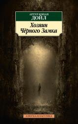купити: Книга Хозяин Чёрного Замка
