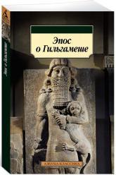 купити: Книга Эпос о Гильгамеше