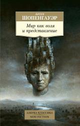 купить: Книга Мир как воля и представление