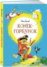 купить: Книга Конёк-горбунок