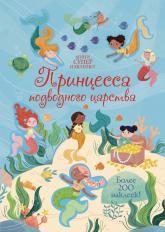 купить: Книга Принцесса подводного царства. Супернаклейки