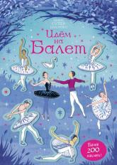 купить: Книга Идём на балет. Супернаклейки