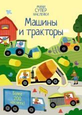 купить: Книга Машины и тракторы
