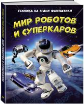 купити: Книга Техника на грани фантастики. Мир роботов и суперкаров