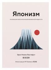 купить: Книга Японизм. Маленькая книга японской жизненной мудрости