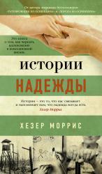 купити: Книга Истории надежды