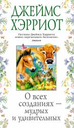 купити: Книга О всех созданиях - мудрых и удивительных